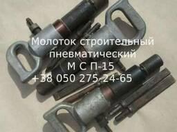 Молоток строительный пневматический МСП-15