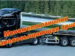 Монометиланилин