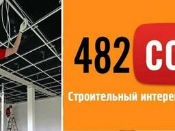 Монтаж Армстронга цена