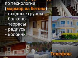 Монтаж балюстрад, колонн, радиусов, балконов.