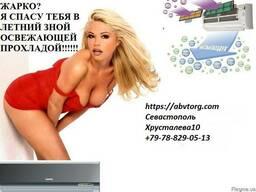 Монтаж кондиционеров Севастополь, качество, гарантия