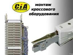 Монтаж кроссового оборудования