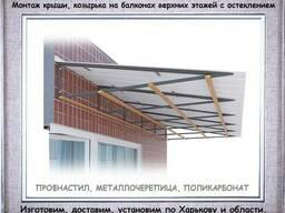 Монтаж крыши, козырька на балконах верхних этажей с остеклен