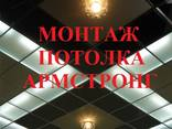 Монтаж потолка Армстронг - фото 1