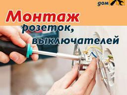 Монтаж розеток, вимикачів у Хмельницькому