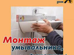 Монтаж умивальника у Хмельницькому