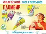 Мороженое тм Айсберри - фото 3