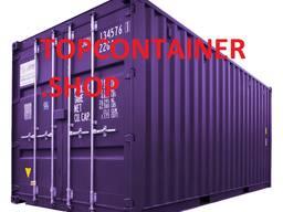 Морские контейнеры 5 тон бу киев