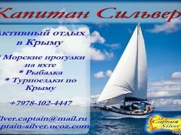 Морские прогулки на яхте,рыбалка. Евпатория, Крым.
