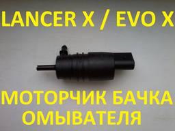 Моторчик бачка омывателя Lancer X