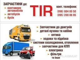 Ручка КПП Scania 4, series P, G, R, T,