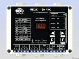 МПЗК-160 РКС - Предназначен для дистанционного управления