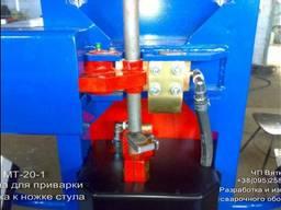 МТ-20-1 Специализированная машина для сварки крепежного лепестка к ножке стула