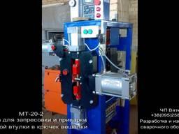 МТ-20-2 Специализированная машина для запрессовки и сварки втулки в крючок вешалки