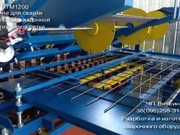МТМ-1200 машина (станок) для сварки строительной, кладочной и других видов сеткид