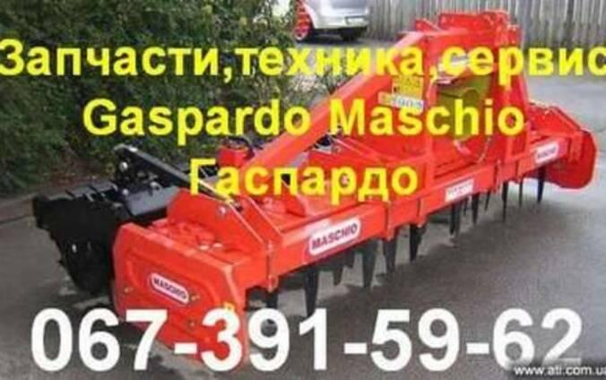 Измельчитель растительных остатков Chiara 200 Гаспардо (Gasp