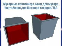Мусорный контейнер железный. Бак металлический для мусора, ТБО отходов