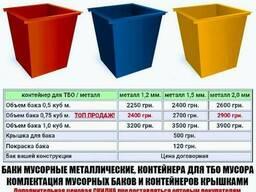 Мусорный контейнер, железный бак для мусора, ТБО, отходов - фото 2