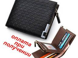 Мужской чоловічий кожаный кошелек портмоне бумажник клипса