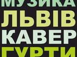 Музика на весілля Львів, музиканти на весілля Львів, музични - фото 1