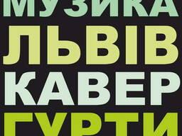 Музика на весілля Львів, музиканти на весілля Львів, музични
