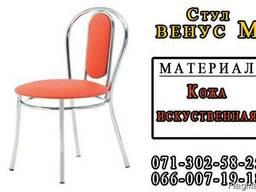 Мягкий стул Венка М