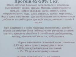 Мясо кісткове борошно мішок 1 кг. Протеїн 45-50%