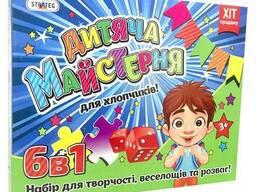 Набор для творчества Strateg Дитяча майстерня для хлопчиків на украинском SKL11-237536