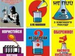 Набор плакатов по химии