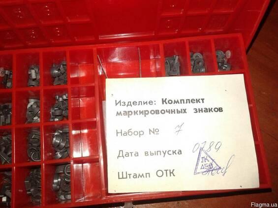 Набор свинцовых маркировочных знаков №7 СССР