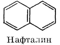 Нафталин