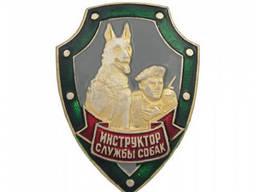 Нагрудный знак Инспектор Службы Собак металл