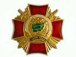 """Нагрудный знак """"Ветеран Афганской войны"""""""