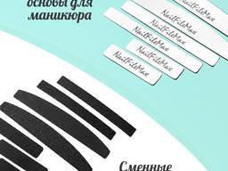 Nail File Max Пилки со сменными файлами. Одноразовые пилочки. Металлические основы пилки