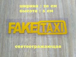 Наклейка на авто или мото FakeTaxi Жёлтая светоотражающая