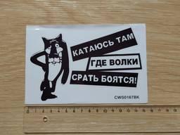 Наклейка Катаюсь там где волки боятся на авто, мото