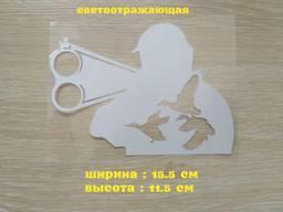 Наклейка на авто или мото Охотник Белая светоотражающая