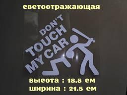 Наклейка на авто перевод Не трогай мою машину Белая Светоотр