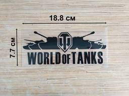 Наклейка на авто Танки World of tanks Чёрная