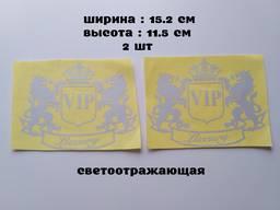 Наклейка на авто VIP 2 шт Белая светоотражающая