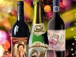 Наклейка на бутылку (шампанское, водку, вино)