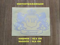 Наклейка VIP Белая светоотражающая на авто или мото
