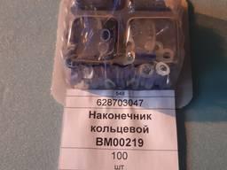 Наконечник кольцевой ВМ00219, 100шт