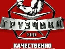 Нанять грузчиков Киев. Ремни, инструмент. Любые задачи.
