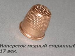 Наперсток медный старинный 17 - 18 век.
