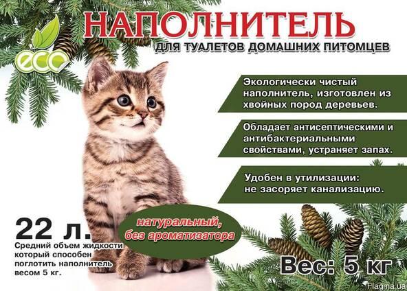 Наполнитель для кошачьего туалета натуральный, 5 кг