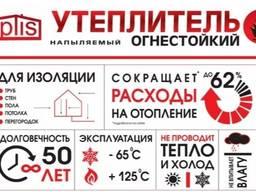 Напыляемый огнестойкий полиуретановый утеплительTeplis 1000 - фото 2