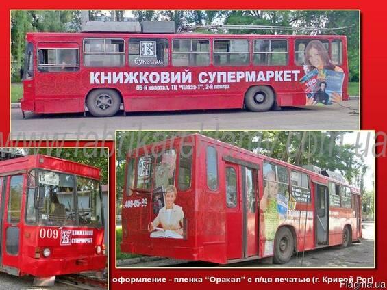 Наружная реклама Кривой Рог