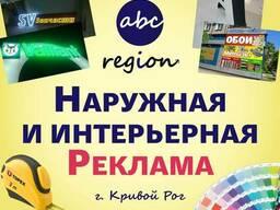 Наружная реклама от А до Я, Баннеры, Пленка, Вывески, Свет.