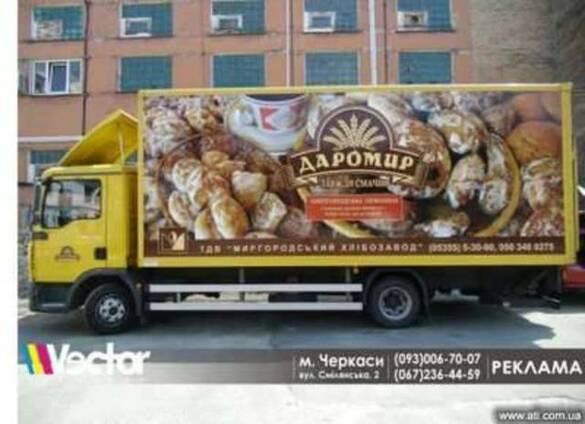 Наружная реклама, «Vector Art Group», г. Черкассы